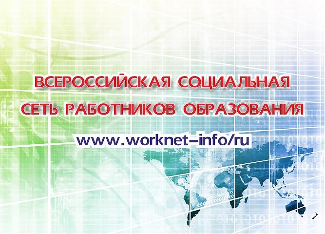 2018_set_obrazovaniya_667_480_5_100