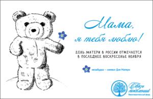 otkryitka_ko_dnyu_materi-1