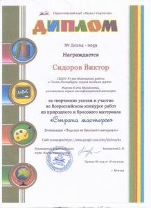 PhotoScan (3)