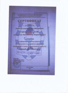 PhotoScan (4)