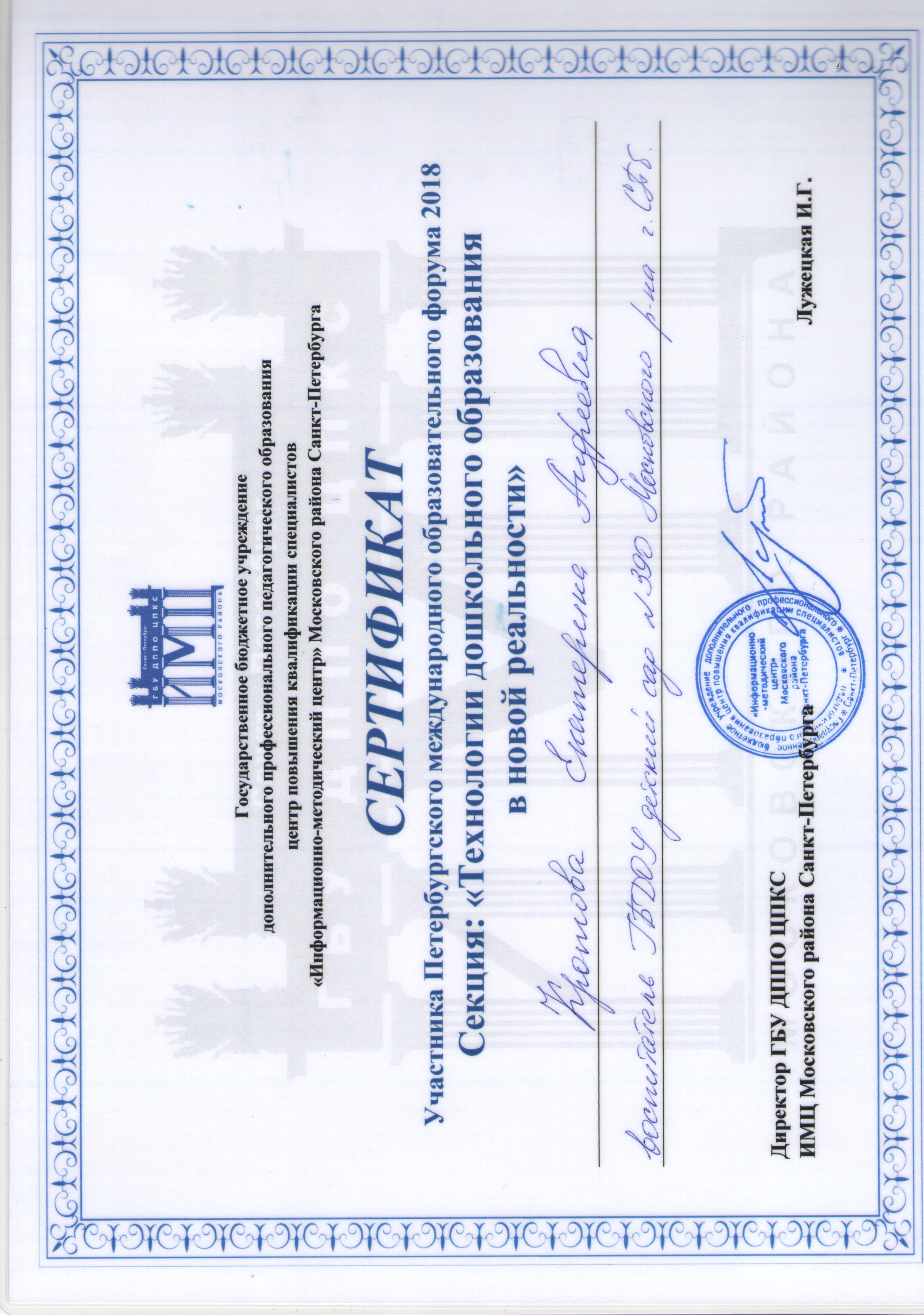 Сертификат Образовательный форум 2018 1