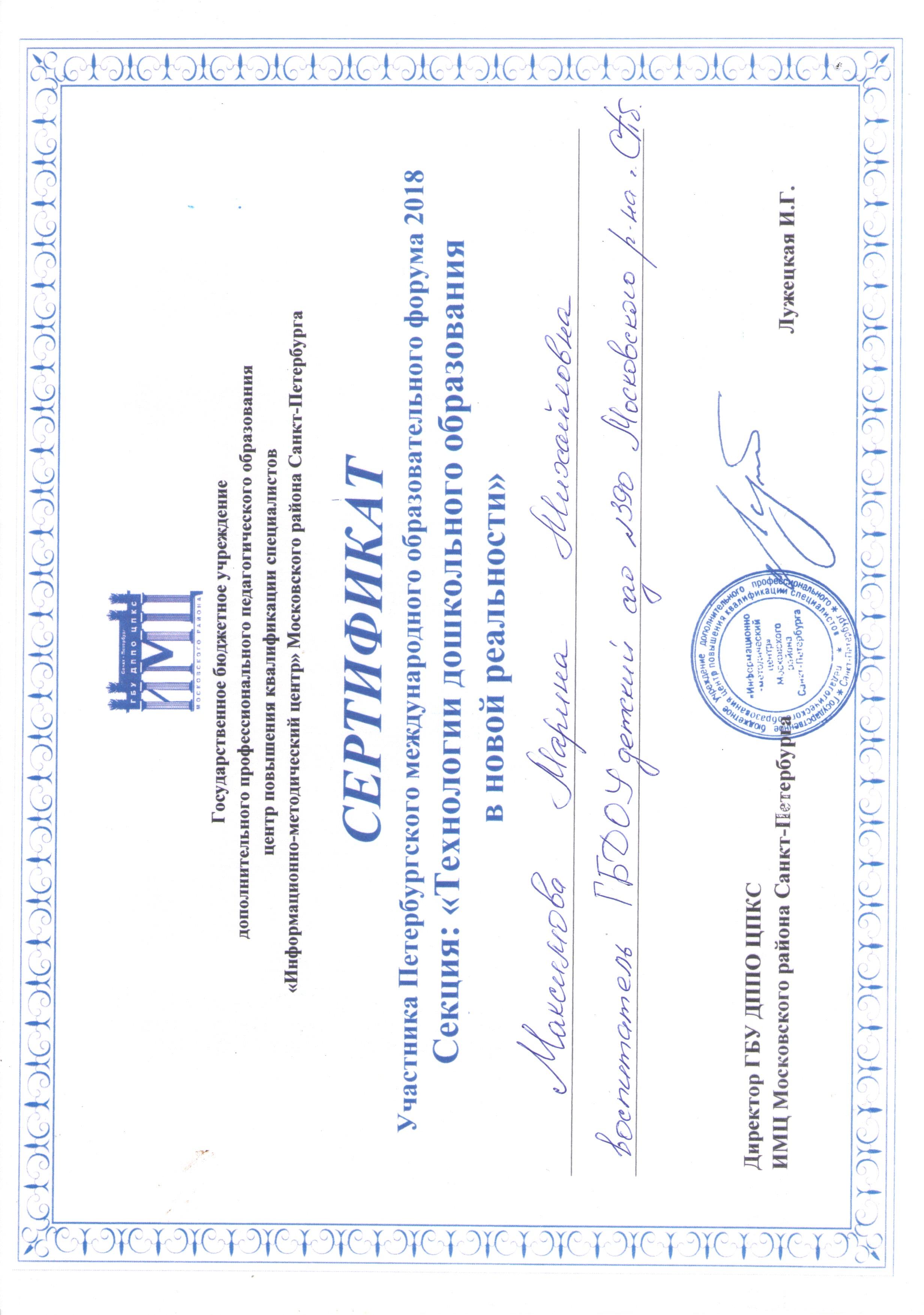 Сертификат Образовательный форум 2018