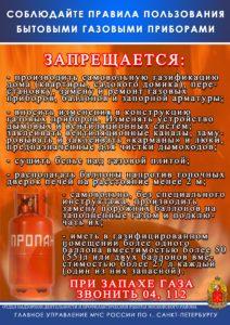 pamyatka-gaz-ondpr-1-1