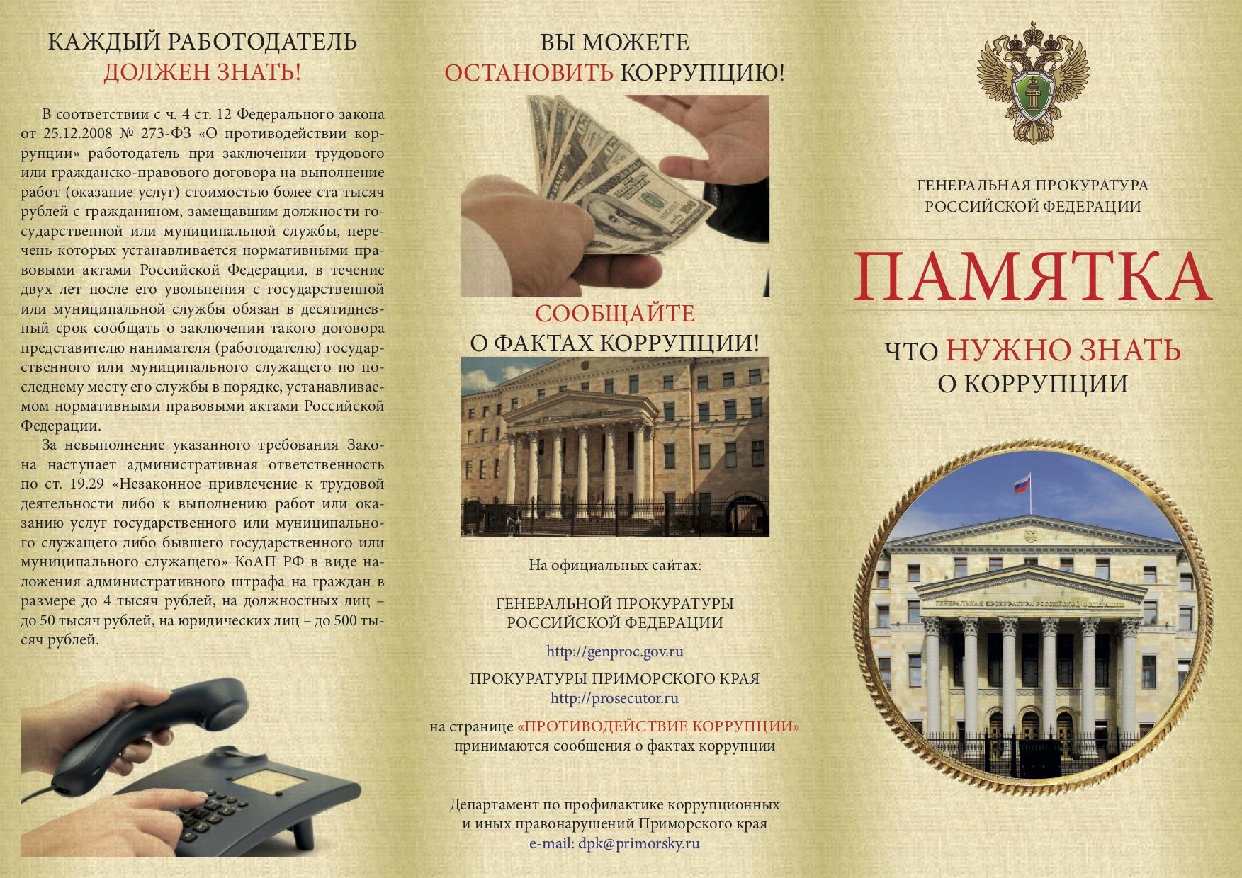 Pamyatki-po-korrupcii1