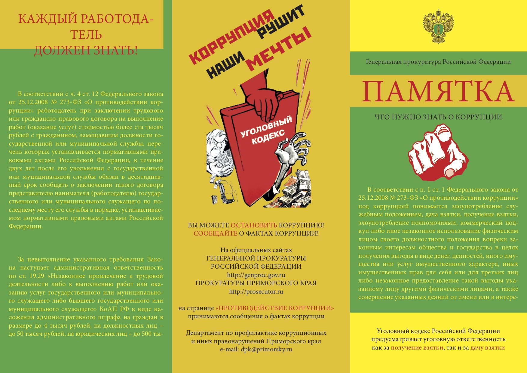 Pamyatki-po-korrupcii2