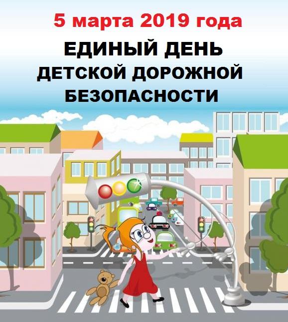 плакат ЕДДДБ СПб 5марта2019