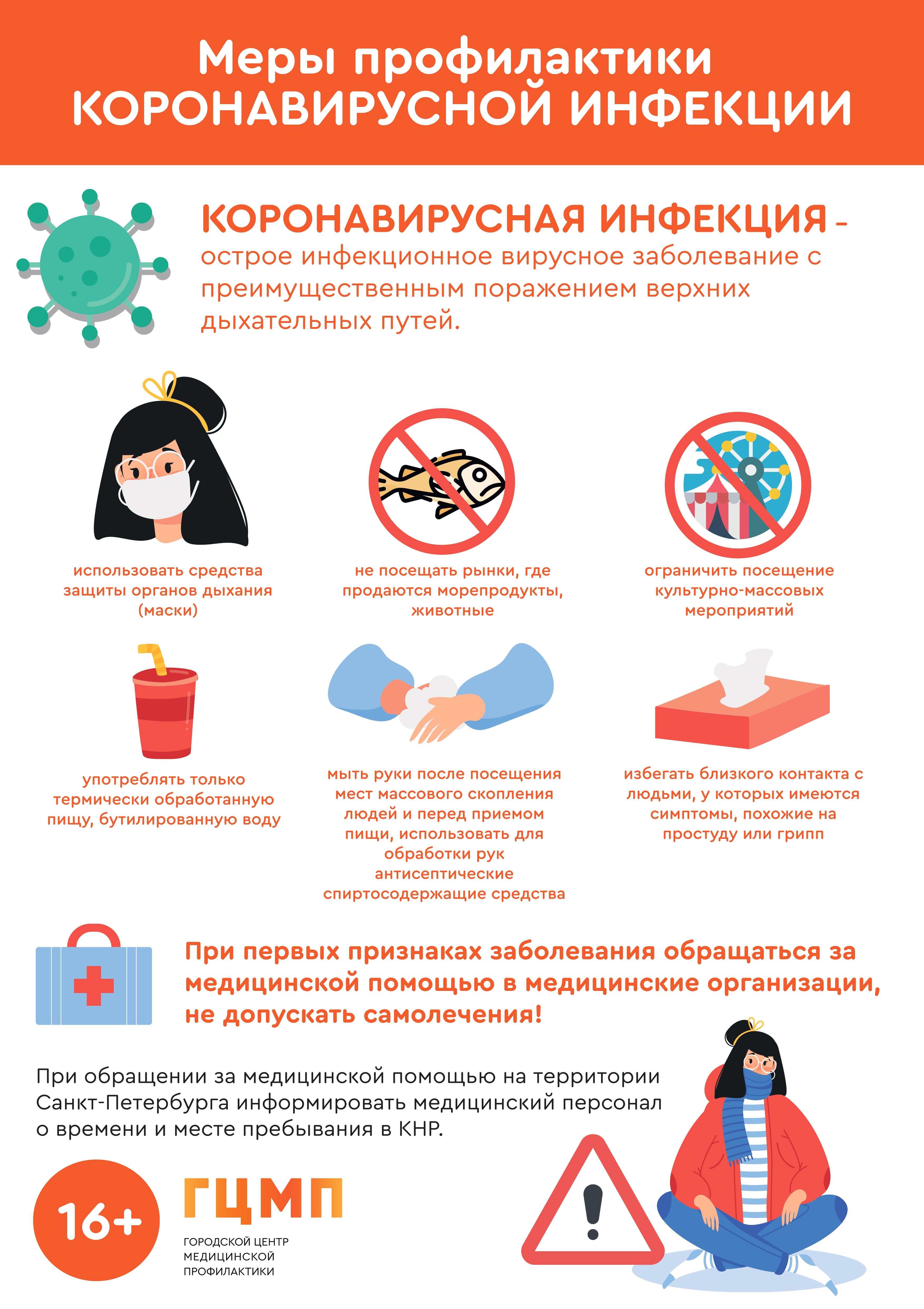 plakat-koronovirus-A1 (1) (2)_page-0001